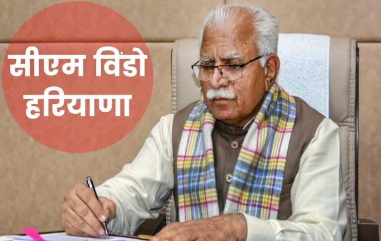 cm window haryana online website