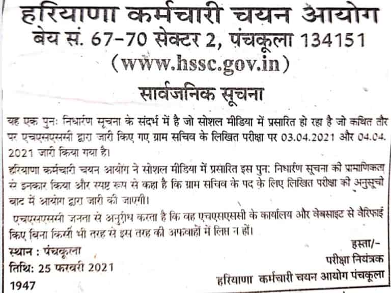 Download Gram Sachiv HSSC Admit Card