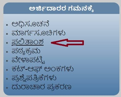 kpsc result section