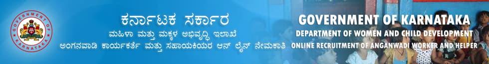 WCD Karnataka Jobs Notification