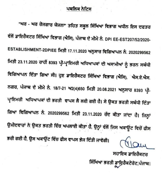 Punjab Pre Primary Teacher Recruitment Cancelled